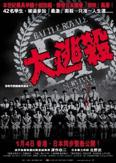 BattleRoyalePoster